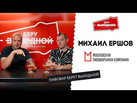 Пивовар берет выходной: Михаил Ершов (Московская Пивовареная Компания)
