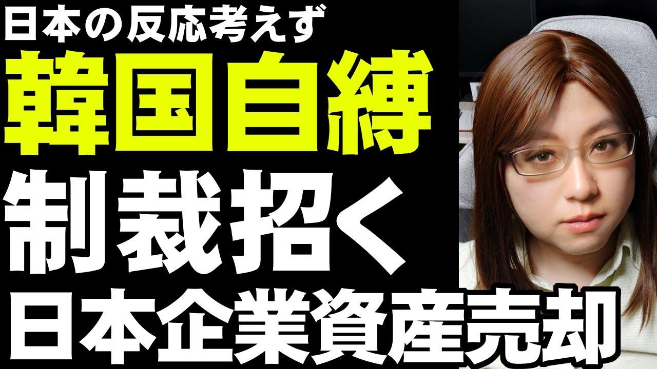 【韓国の失政】日本企業の資産売却、8月4日に手続き前進。実施されれば日本がすべきこと