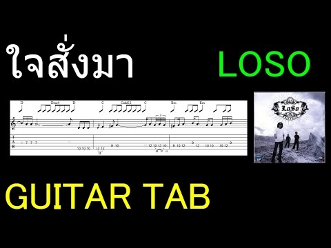 LOSO ใจสั่งมา guitar TAB