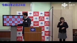 吉村大阪府知事 定例記者会見(令和3年2月24日)