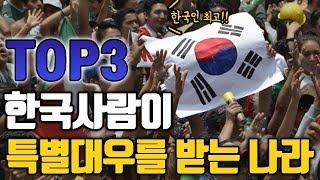 한국사람이 특별대우를 받는 나라 top3