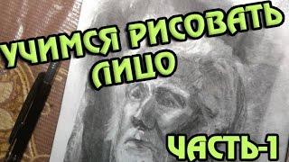 Как нарисовать лицо похожим Часть - 1(Привет друзья! В этом видео я покажу вам как нарисовать лицо человека максимально похожим, Всем приятного..., 2016-07-14T20:45:55.000Z)