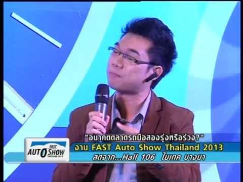 ดูดวง! อนาคตตลาดรถมือสองของไทย..รุ่งหรือร่วง?