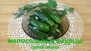 Малосольные огурцы сухим способом(быстрый посол, 6-8 часов). Lightly salted cucumber