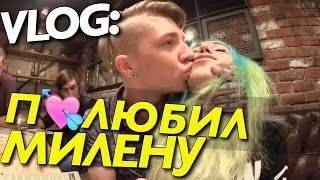 VLOG: ХОЧУ МИЛЕНУ ЧИЖОВУ / ВИДЕОЖАРА / Андрей Мартыненко(ПОДПИШИСЬ НА МИЛЕНУ: https://www.youtube.com/user/Milenamurmur?sub_confirmation=1 ЦЕНЫ НА РЕКЛАМУ: https://vk.cc/3BOXJC Наш паблик ..., 2016-07-30T16:10:55.000Z)