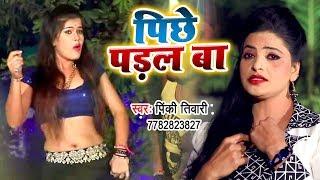 2019 का NEW जबरदस्त गाना - पीछे पड़ल बा - Pichhe Padal Ba - Pinky Tiwari - Bhojpuri Hit Songs 2019
