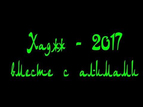 ХАДЖ 2017 с
