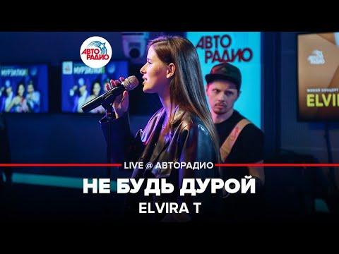 🅰️ @Elvira T - Не Будь Дурой (LIVE @ Авторадио)