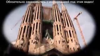 Барселона (Испания): Где лучше отдохнуть, как дешево поехать в путешествие (недорогой отдых, туры)(На планете столько красивых мест! Каждый из нас достоин видеть их своими глазами. Но, к сожалению, большинст..., 2016-06-03T19:01:06.000Z)