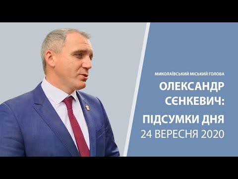 TPK MAPT: Підсумки четверга, 24-го вересня від міського голови Олександра Сєнкевича