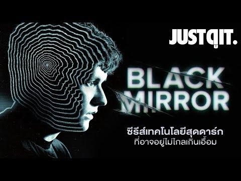 รู้ไว้ก่อนดู BLACK MIRROR ซีรีส์เทคโนโลยีสุดดาร์ก #JUSTดูIT