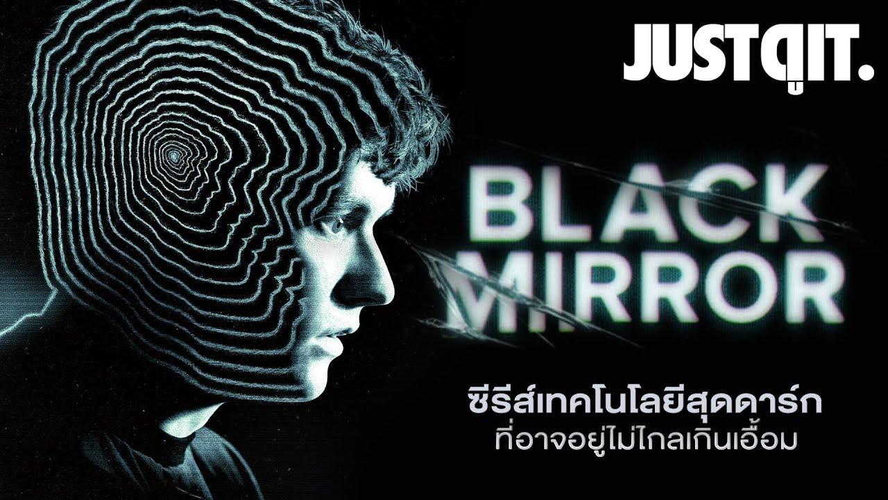 ผลการค้นหารูปภาพสำหรับ Black Mirror
