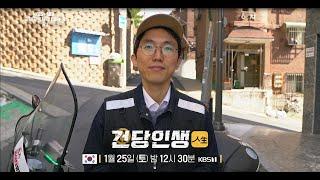건당인생-KBS제작 [KBS-ABU국제공동제작 프로젝트…