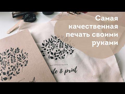 ШЕЛКОГРАФИЯ. Трафаретная печать. Перенос рисунка, логотипа на ткань своими руками
