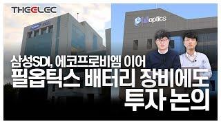 삼성SDI, 에코프로비엠 이어 필옵틱스 배터리 장비에도 투자 논의