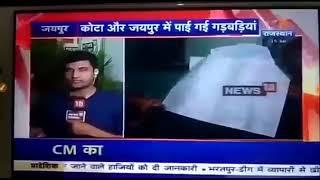 Rajasthan police bharti-14-15 जुलाई परीक्षा रद होने के आसार/ देखिए g rajasthan की न्यूज़