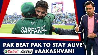 #CWC19: PAKISTAN beat PAKISTAN to stay ALIVE   Castrol Activ #AakashVani