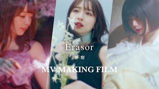 """神宿 - """"Erasor"""" MV MAKING FILM"""