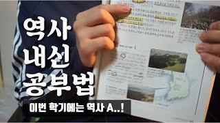 [공부하자] 2학기는 역사 A를 향해서! 중학교 역사 …
