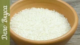 Как приготовить рис для суши 🍚 - рецепт от Дело Вкуса