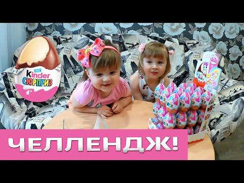 Киндер сюрприз ЧЕЛЛЕНДЖ Кто больше соберет коллекционных игрушек Kinder surprise CHALLENGE