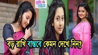 Category Rakhi Bandhan Serial full cast