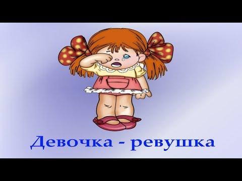 👧Стихи для детей. А  Барто.    Девочка ревушка - стихи для детей