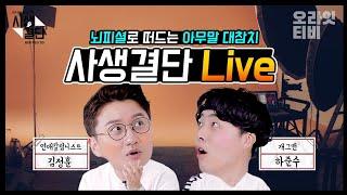구독자와 함께하는 [사생결단] LIVE   EP.4