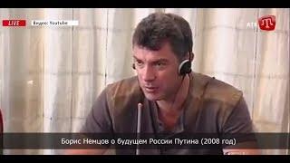 Смотреть Предсказание Немцова о будущем России 2008 год онлайн