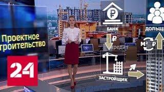 Стройка с госгарантией: в Фонд защиты дольщиков поступили первые взносы - Россия 24