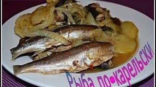 Рыба по-карельски.Ряпушка тушеная с картофелем и луком.