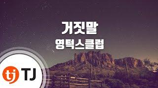 [TJ노래방] 거짓말 - 영턱스클럽 (Lie - Young Turks Club) / TJ Karaoke