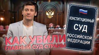 Как убили главный суд страны 0+ / Дмитрий Гудков