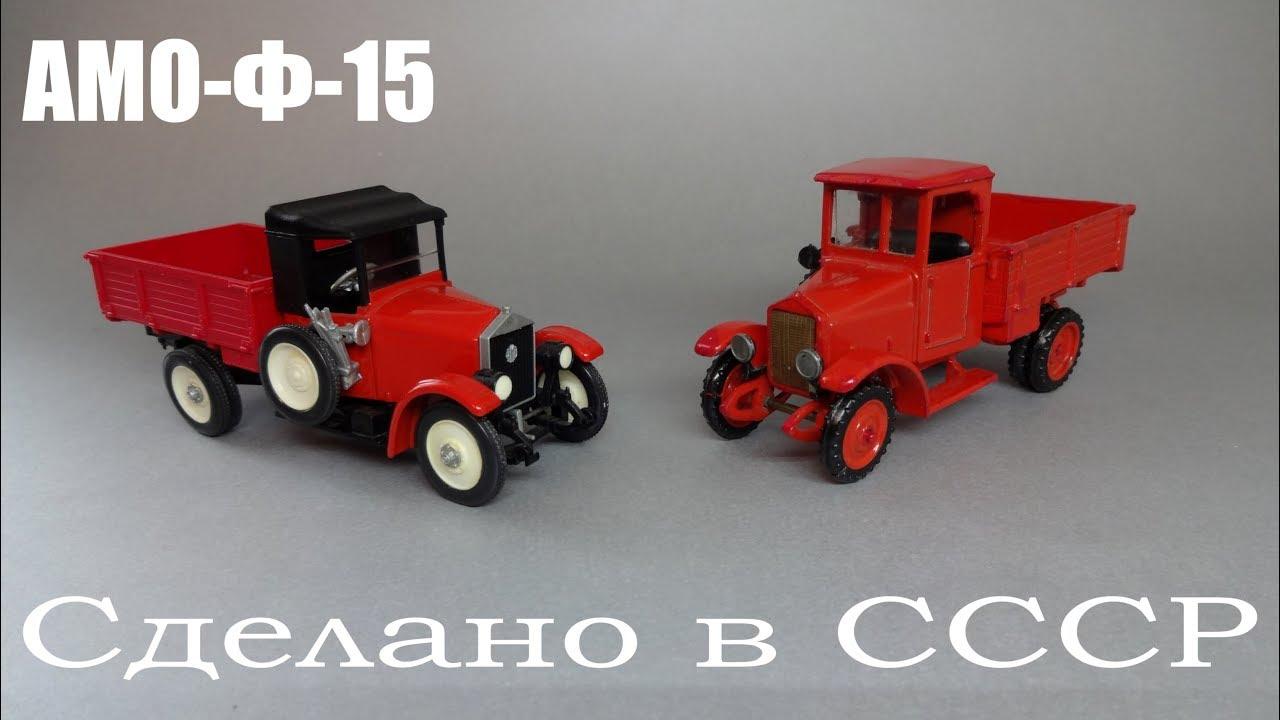 КамАЗ-5325 «Совтрансавто» 1:43