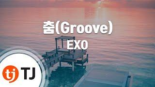 [TJ노래방] 춤(Groove) - EXO / TJ Karaoke