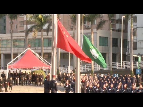 Macao Holds Flag raising Ceremony to Mark 18th Anniversary of Return to Motherland