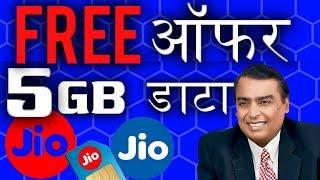 जिओ दे रहा है दीपावली ऑफर फ्री में जीतो - Diwali Offer Jio Extra 5 Gb data, Live Demo!  Offer 2018