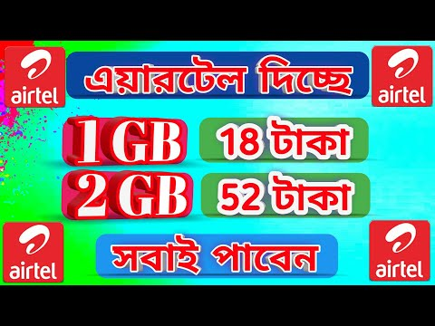 Airtel Free Net 2018 | Get 1 GB and 2 GB Matro 18 Tk and 52 Taka For All Airtel User
