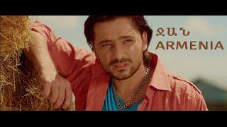 Скачать Hayk Durgaryan Jan Armenia Official Music Video Premiere 2016 4K