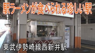 【駅に行って来た】東武伊勢崎線西新井駅はめっちゃ美味しい駅ラーメンのある駅