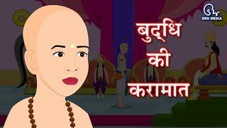 बुद्धि की करामात | Embellissement de la Sagesse | Hindi Histoire | Hindi Histoires | Hindi Kahani