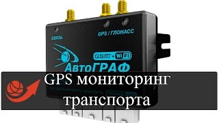 Система GPS мониторинга транспорта(Система GPS/ГЛОНАСС - слежения, спутникового мониторинга и контроля транспорта «АвтоГРАФ» – это аппаратно-п..., 2015-06-15T14:09:26.000Z)