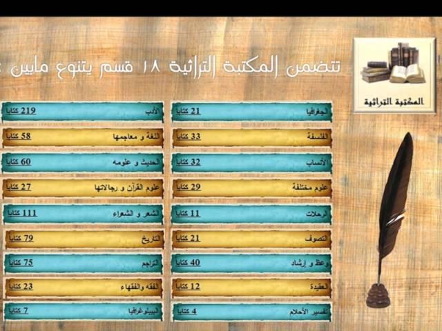 ????? ?????? Al-Warraq Library