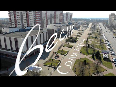 ВЕСНА В СОЛИГОРСКЕ, КРАСИВЫЙ ПОЛЕТ НАД ЦЕНТРОМ | 2020