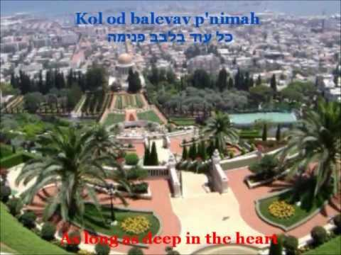 HATIKVAH with English & Hebrew Lyrics plus Musical Notes