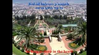 HATIKVAH with English & Hebrew Lyrics plus Musical Notes