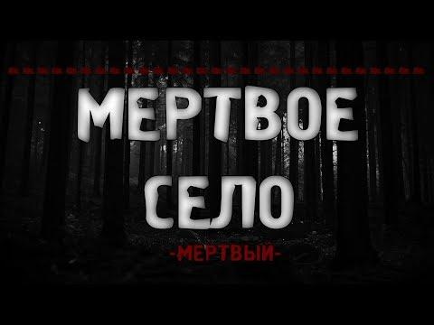 Страшные истории на ночь-МЕРТВОЕ СЕЛО(финал 1-го сезона);