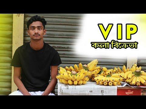 V.I.P কলা বিক্রেতা
