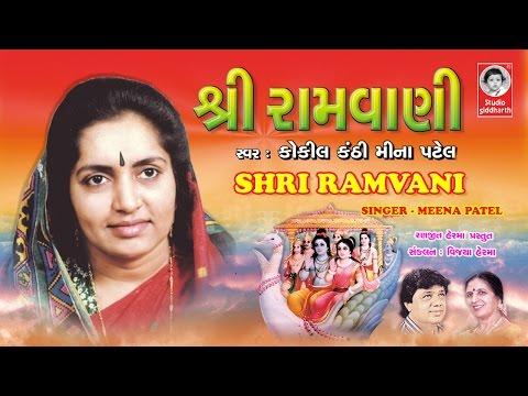 શ્રી રામવાણી  - તું રંગાઈ જાને રંગમાં      Shri Ramvani