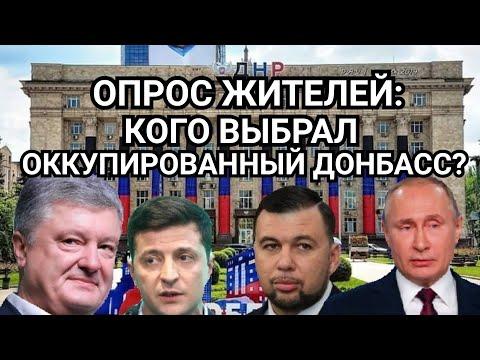 СРОЧНО: оккупированный ДОНБАСС ХОЧЕТ ОСТАТЬСЯ В СОСТАВЕ РОССИИ!? Опрос в Донецке ДНР ЛНР